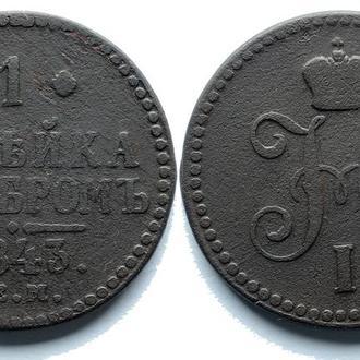 1 копейка 1843 года №2102