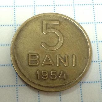 РУМЫНИЯ, 5 бани 1954