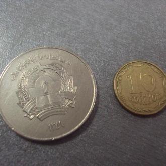 монета афганистан 5 афгани 1980 №992