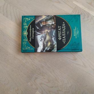 Гончаров И. Фрегат « Паллада » . Серия: Великие путешествия .  Подарочные издание