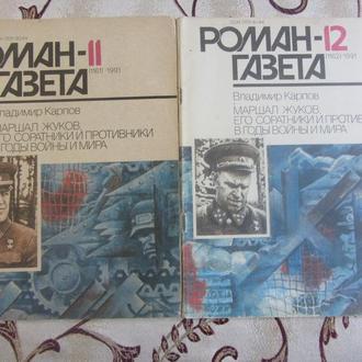 Роман-газета 19 шт