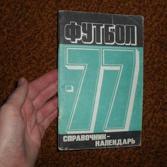 Футбол 1977. Справочник-календарь