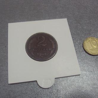 монета 2 копейки 1924 федорин №  №930
