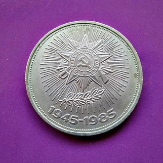 Юбилейный 1 рубль 1985г. 40 лет победы над Германией
