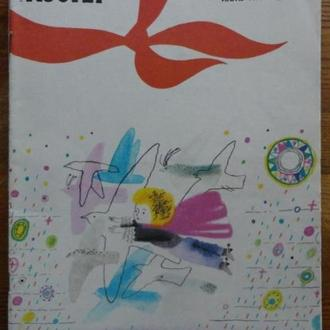 Журнал Костёр №6 июнь 1990 год, СССР
