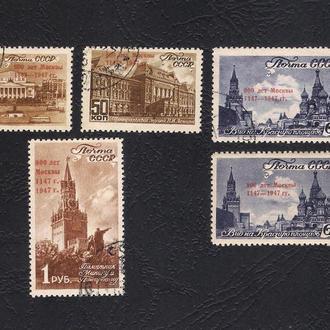 1947 год. 800 лет Москвы. Полная серия. Разновидность. СК 1157 - 1160 + Бонус СК 1059