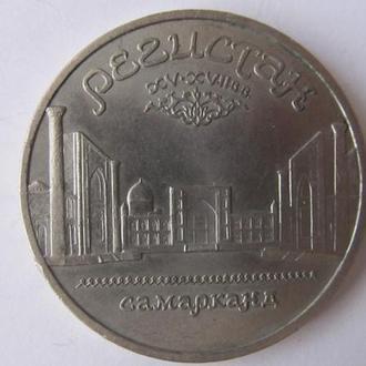 5 рублей Регистан 1989 г.