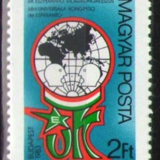 Венгрия 1983 ** Будапешт Междун Конгресс Эсперанто серия MNH