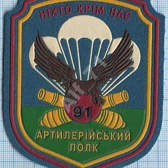 Шеврон ВДВ Украины. Аэромобильные войска. Артиллерия. 91 полк ЗСУ Украина 1990-е г.г.
