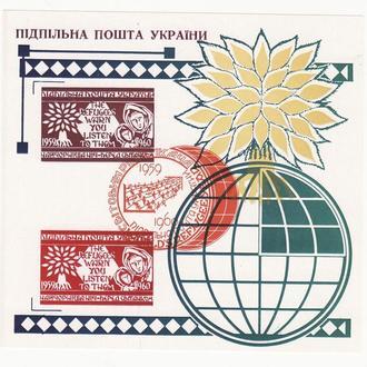 Рік втікача ОУН 1959 1960 ППУ оранжева
