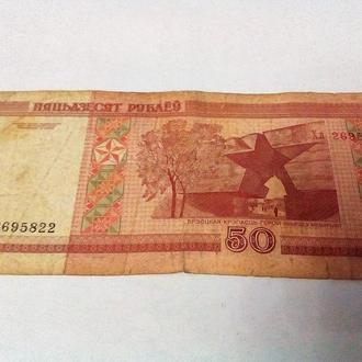 Оригинал. Беларусь 50 рублей 2000 года. Серия: Хл 2695822.