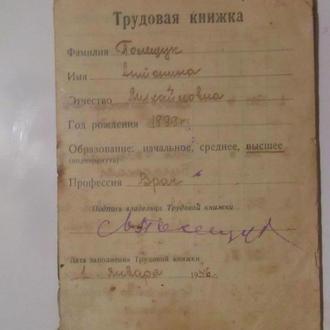 Трудовая книжка 1946 года