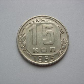 15 копеек 1955 (1)