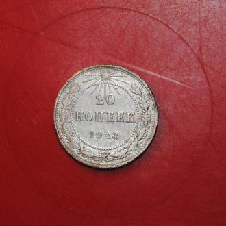 20 коп 1923 г РСФСР