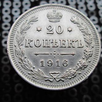20 копеек 1916 год.Серебро.