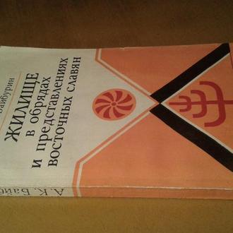 Байбурин А. К.  Жилище в обрядах и представлениях восточных славян