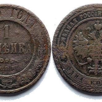 1 копейка 1900 года №1195