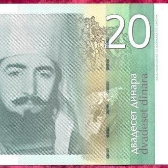 Боны Европа Югославия 20 динар 2000 г.