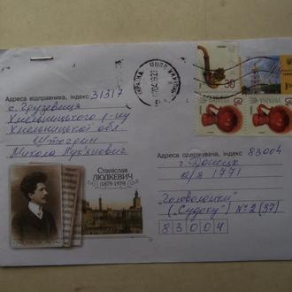 конверты прошедшие почту-Украина с 1гр  2008год