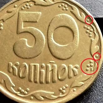 MN Украина 50 копеек 1992 г., 1БАм, четыре ягоды, дырочки
