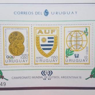 Уругвай 1978 ФУТБОЛ ЧМ-78 БЛОК  Михель = 55 евро**