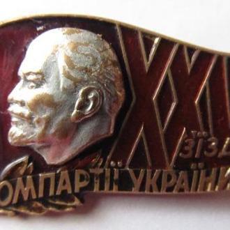 XXV З`їзд Компартії України