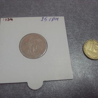 15 копеек 1934 федорин №57 разновид №691