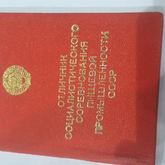 """Удостоверение на нагрудный знак """"Отличник социалистического соревнования  пищевой промышленности"""""""