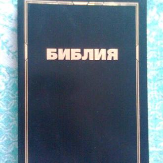 Библия, канонические книги (книга новая)