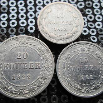 20,15,10 копеек 1922г. Серебро.