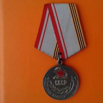 Медаль Ветеран Вооруженных Сил.Оригинал.
