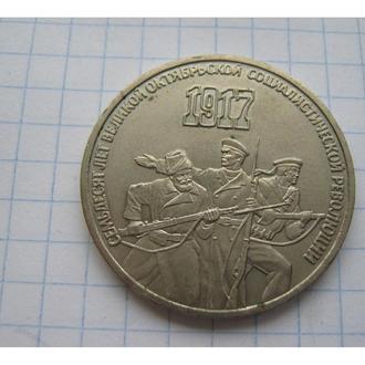 70 ЛЕТ ВОСР 3 РУБ 1987 РІК