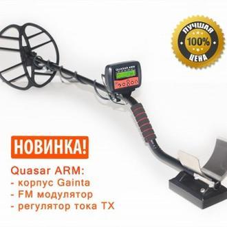 Новинка! Металлоискатель Квазар АРМ/Quasar ARM корпус gainta 1910 c FM трансмиттером, регулятором тх