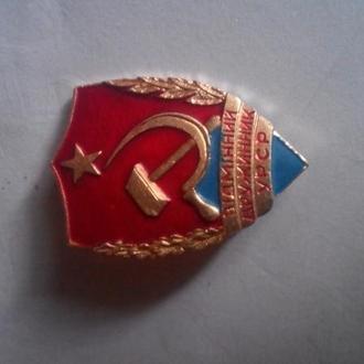 Значек УССР
