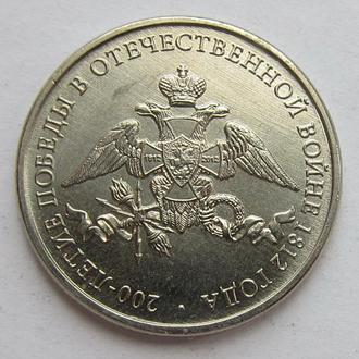 Россия 2 рубля 2012 *200 лет победы в Отечественной войне 1812*