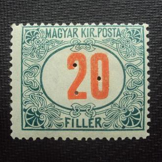 Венгрия 1915г. негаш. перфорация.