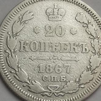 20 КОПЕЕК 1867г (HI) СЕРЕБРО. КОЛЛЕКЦИОННЫЙ СОХРАН