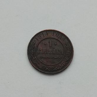 1копейка 1914г