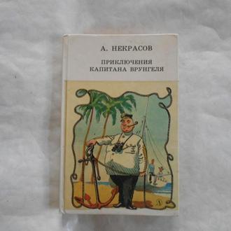 А.Некрасов ''Приключения Капитана Врунгеля'' 1989г.