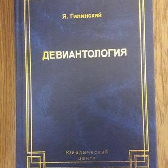 Гилинский Я.И. Девиантология: социология преступности, наркотизма, проституции, самоубийств и других