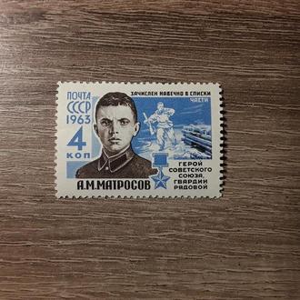 Марки СССР..Герои Великой Отечественной войны.