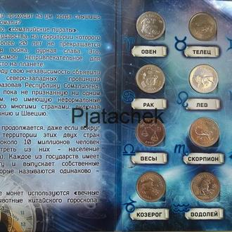 Набор 10 шиллингов Сомалиленд 2006 г Знаки Зодиака + Альбом Сомалиленд