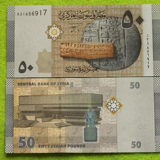 Сирия 50 фунтов 2009 UNС