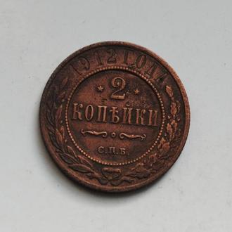 Царская Россия 2 копейки 1912 г.