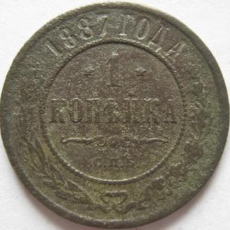 1 копейка 1887г.