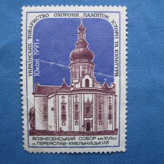 Украина 1991 год
