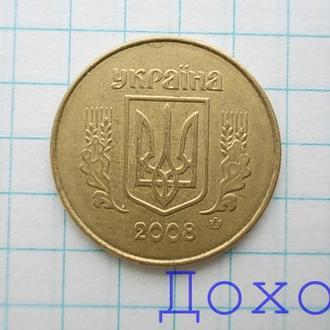 Монета Украина Україна 25 копеек копійок 2008 гурт мелкие насечки нечастая