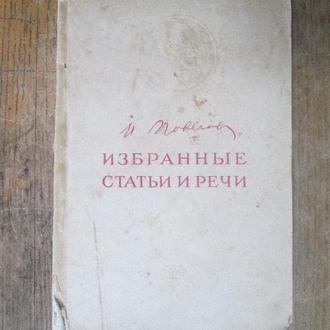 Павлов. Избранные статьи и речи по психиатрии. 1951.