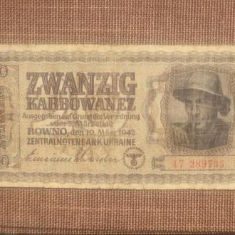20 карбованцев 1942 года Ровно оккупация (3)