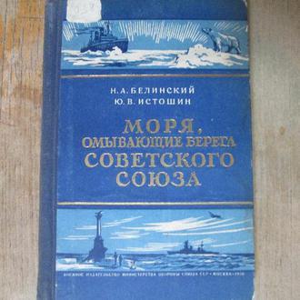 Моря омывающие берега Советского Союза.